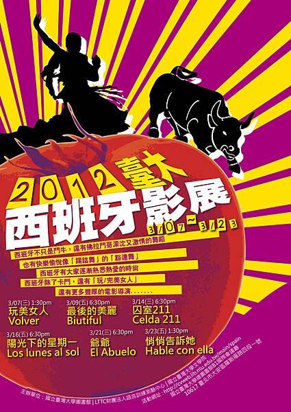 2012臺大西班牙影展
