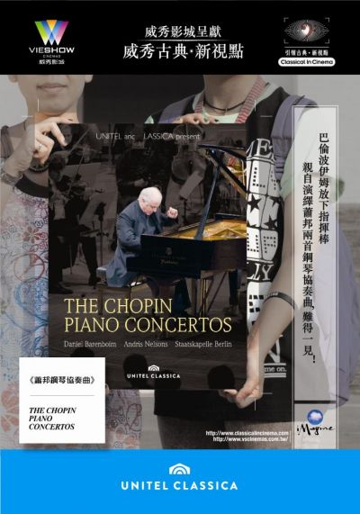 蕭邦鋼琴協奏曲 THE CHOPIN PIANO CONCERTOS