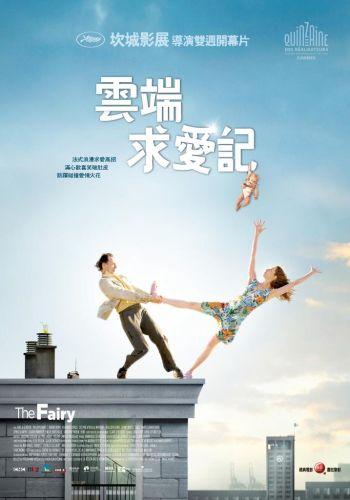 雲端求愛記 The Fairy (2/24上映)