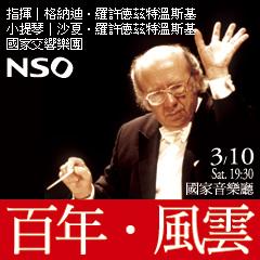 2012TIFA-NSO節慶系列《百年‧風雲》 NSO 25-Centennial Russia