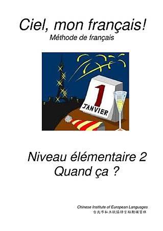 Ciel, mon français ! 針對台灣人設計的法文教材