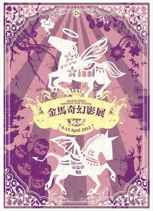 2012金馬奇幻影展