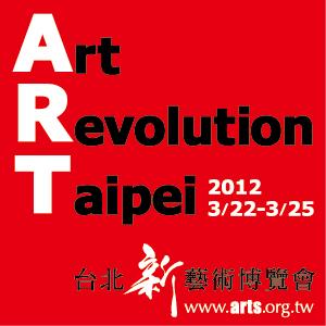 2012 第二屆台北新藝術博覽會