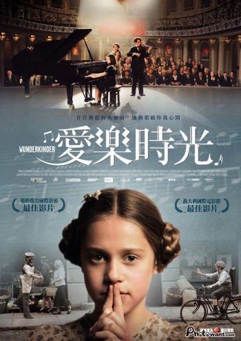 愛樂時光 WUNDERKINDER(3/23上映)