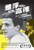 楚浮vs.高達 Emmanuel Laurent, 2009