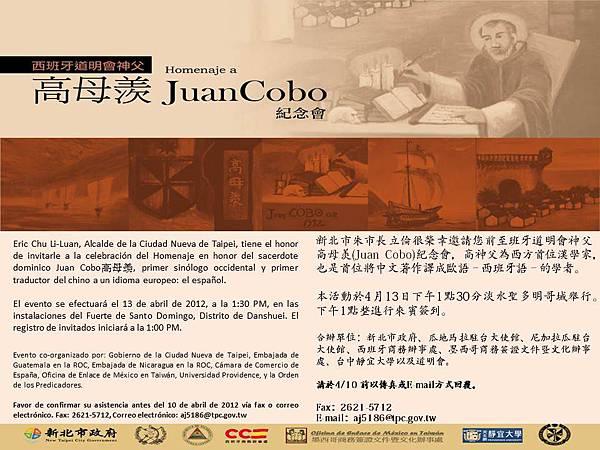 高母羨(Juan Cobo)神父紀念會