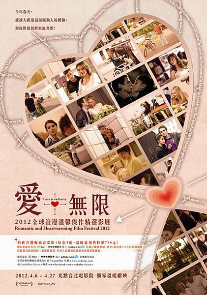 愛無限影展 Romantic and Heartwarming Film Festival 2012