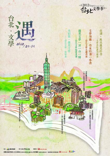 2012台北文學季-「光影間,遇見文學」台北文學,閱影展