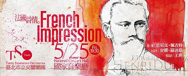 【TSO】法國詩情 French Impression