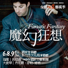 NSO名家系列-魔幻狂想Masters & NSO -Fanatic Fantasy