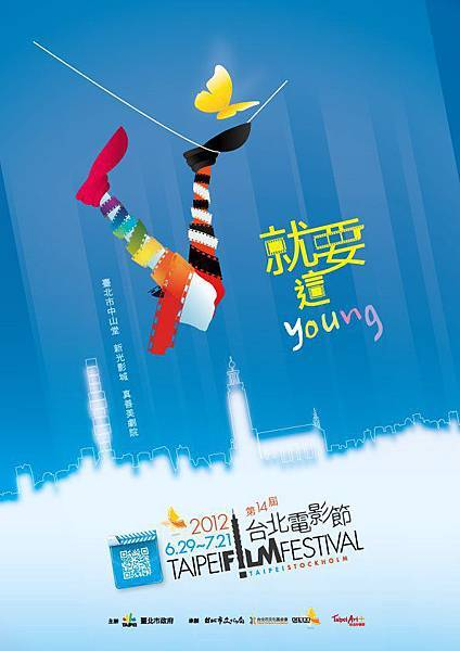 2012第十四屆台北電影節