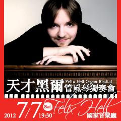 天才黑爾管風琴獨奏會Felix Hell Organ Recital