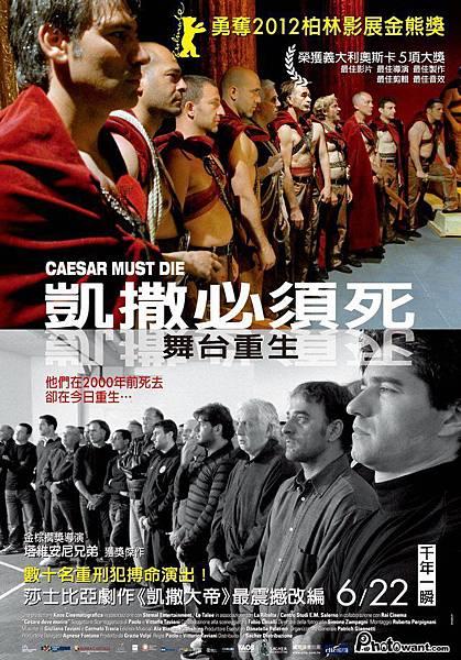 凱撒必須死:舞台重生 Cesare deve morire