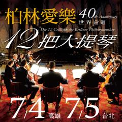 柏林愛樂12把大提琴成軍四十年訪台音樂會