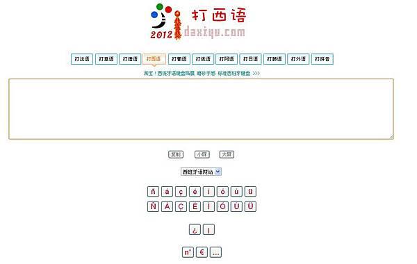 打西語(線上西文鍵盤)