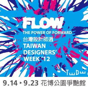 2012台灣設計師週