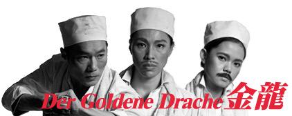台南人劇團2012夏季作品 金龍 Der Goldene Drache (8/3-8/11)