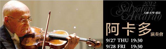 阿卡多小提琴演奏會-大師‧名琴‧經典‧炫技