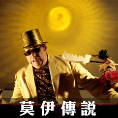 2012台北藝術節-莫伊傳說