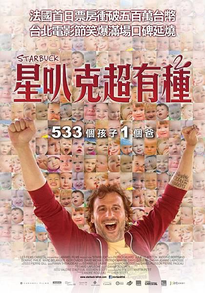 《法文專區》電影:星叭克超有種 Starbuck(9/7上映)