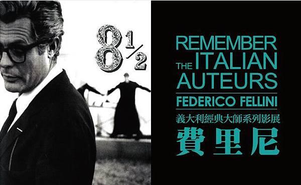 義大利經典大師系列影展-費里尼(9月7日~9月20日)