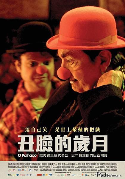 丑臉的歲月 The Clown
