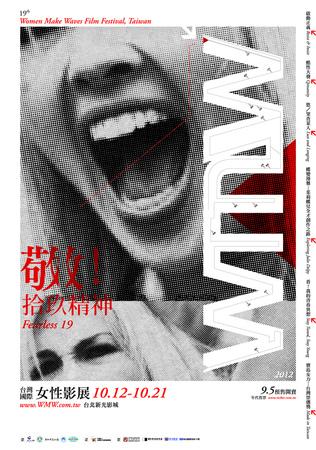 2012 第十九屆台灣國際女性影展《敬!拾玖精神》