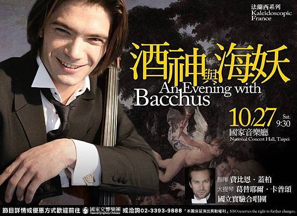 NSO法蘭西系列《酒神與海妖》NSO Kaleidoscopic France—An Evening with Bacchus