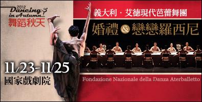 """2012舞蹈秋天—義大利艾德現代芭蕾舞團《婚禮》《戀戀羅西尼》Aterballetto: """"Les Noces"""" """"Rossini Cards"""""""