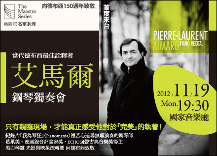 艾馬爾鋼琴獨奏會Pierre-Laurent Aimard Piano Recital