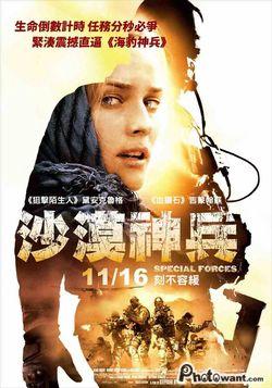 沙漠神兵 Special Forces