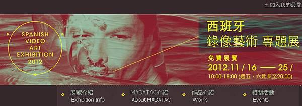 2012西班牙錄像藝術專題展