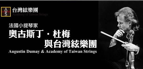 法國小提琴家奧古斯丁‧杜梅與台灣絃樂團