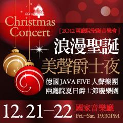 2012兩廳院聖誕音樂會《浪漫聖誕 美聲爵士夜》