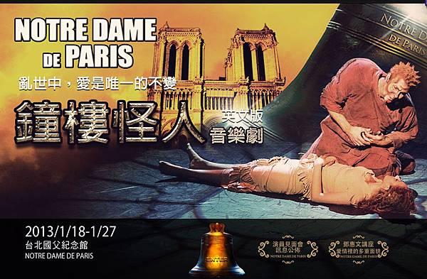 鐘樓怪人音樂劇 (英文版) NOTRE DAME DE PARIS