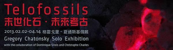 【末世化石.未來考古】Telofossils