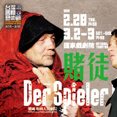 資料來源:2013 TIFA─柏林人民劇院《賭徒》Der Spieler (The Gambler)