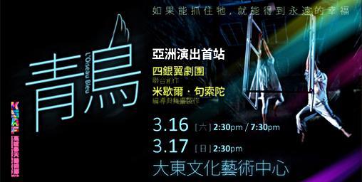 2013高雄春天藝術節-法國四銀翼劇團《青鳥》