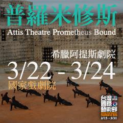 2013 TIFA─ 希臘阿提斯劇院《普羅米修斯》Attis Theatre - Prometheus Bound