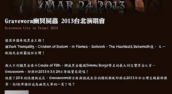 Graveworm幽冥屍蟲 2013台北演唱會