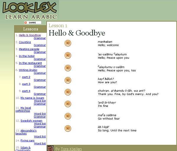 LookLex / Learn Arabic(阿拉伯文學習網站)