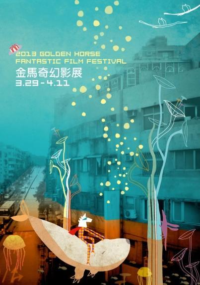 2013金馬奇幻影展