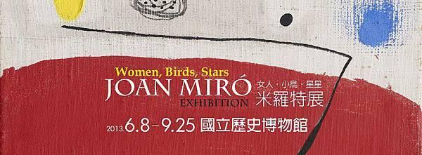 《女人、小鳥、星星-米羅特展》