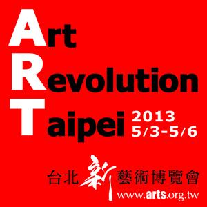 2013 第三屆台北新藝術博覽會