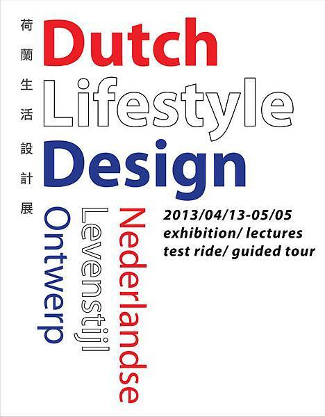 荷蘭生活設計展 DUTCH LIFESTYLE DESIGN EXHIBITION