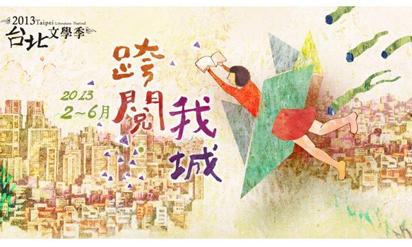 2013臺北文學閱‧影展 2013Taipei Literature Festiva