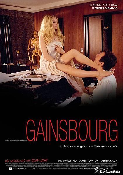 為妳彈琴 A Heroic Life:Gainsbourg