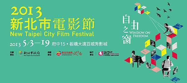 2013新北市電影節 New Taipei Film Festival
