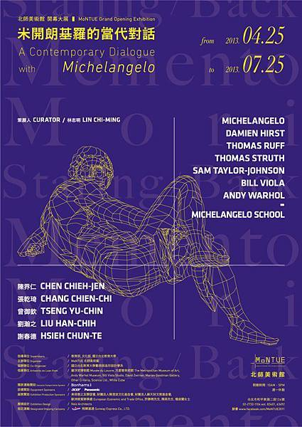 北師美術館開幕大展《米開朗基羅的當代對話》