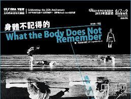 比利時終極現代舞團《身體不記得的》 What the Body Does Not Remember